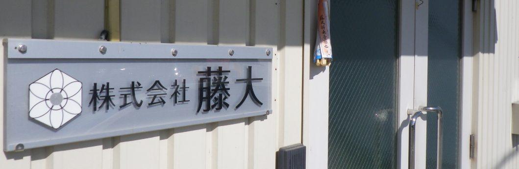 パナソニック セミコンダクター ソリューションズ 株式 会社